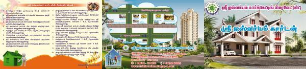 Kovilpatti Redsoil Plots for Sale Low Budget - Chennai Ad   Free Ads